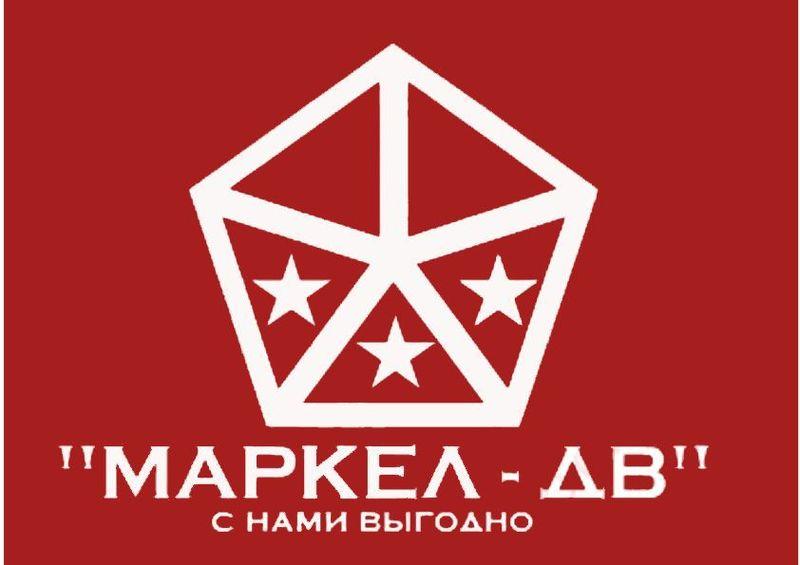 Маркел-ДВ